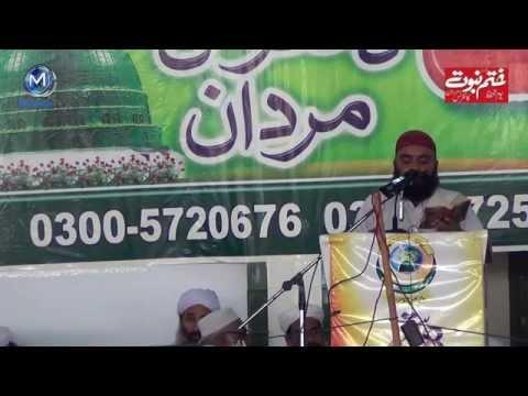 Khatm E Nubuwwat Conference Pushto Mardan Part 1 ختمِ نبوّت کانفرنس، پشتو مردان thumbnail