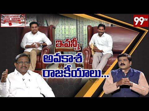Political Talk Show with Former RTI Commissioner Vijay Babu over KTR YS Jagan Meet | 99TV
