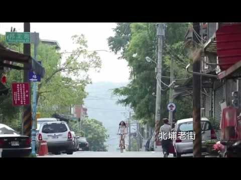 超清新美女-鄭永金競選廣告CF-清新篇