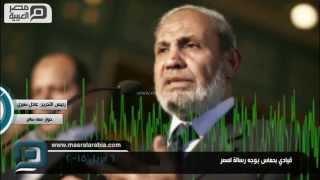 مصر العربية |  قيادي بحماس يوجه رسالة لمصر