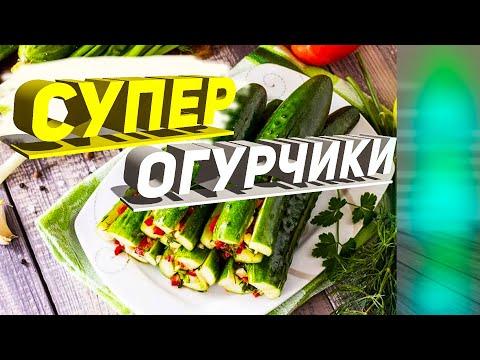 Рецепт огурцов по-корейски Супер вкусный малосольный огурец Закуска номер один!