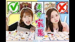 爆笑美食賓果遊戲運氣大比拼!小伶玩具 | Xiaoling toys