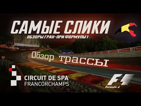 Формула 1 ОБЗОР трассы SpaFrancorchamps
