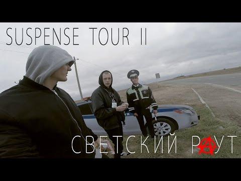 Светский Раут. Suspense tour II