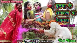 HD बुढ़वा के सनकल बा बेलनवा/ Bhojpuri Hot Holi Video 2017 / New Bhojpuri Holi Video / Sandeep Rajput