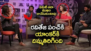 Ravi Teja Super Punch to Anchor | Nela Ticket Team Interview | Nela Ticket Movie