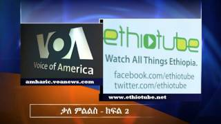 Ethiopia: VOA Amharic - Interview with EthioTube founders Alemayehu Gemeda and Muktar Mohammed Pt. 2