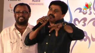 Ezhu Sundara Rathrikal - Dileep's funny speech about Lal Jose I Ezhu Sundara RathrikalMovie Audio Launch |  Rima Kallingal