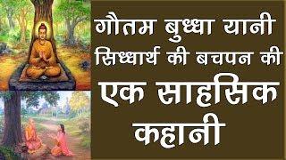 गौतम बुध्धा यानी सिध्धार्थ की बचपनकी एक साहसिक कहानी Inspiration from Gautam Budhdha