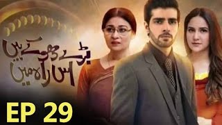 Bade Dhokhe Hain Iss Raah Mein Episode 29