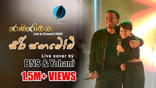 SIRI SANGABODHI LIVE COVER BY BNS & YOHANI AT ROBAROSIYA 2020(OFFICIAL VIDEO)