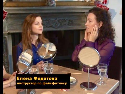 Елена Федотова _фейсфитнес_новогодний марафет