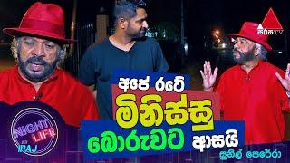 Night Life With Iraj | Sirasa TV