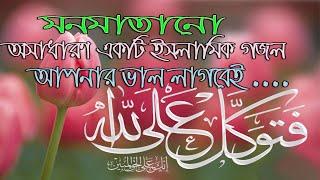 Bangla Islamic Gojol Song Maa।।বাংলা মা গজল অডিও ।। Shoyone Shopone Shudhu Ma ।। শয়নে স্বপনে শুধু মা