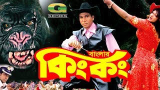Bangla New Movie | Banglar King Kong  | Shamim Shah | Munmun | Danny Sidak | Symon