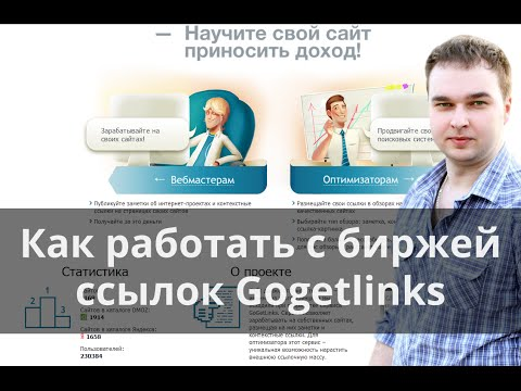Gogetlinks - биржа вечных ссылок, как работать с GGL