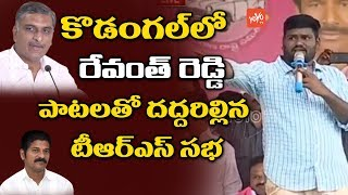 Folk Singer Sai Chand Songs on Revanth Reddy at TRS Meeting - Kodangal | Telangana | YOYO TV Channel