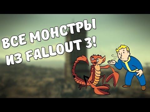 Монстры из Fallout 3!