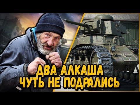 БИЛЛИ И ДВА АЛКАША ЧУТЬ НЕ ПОДРАЛИСЬ   World of Tanks