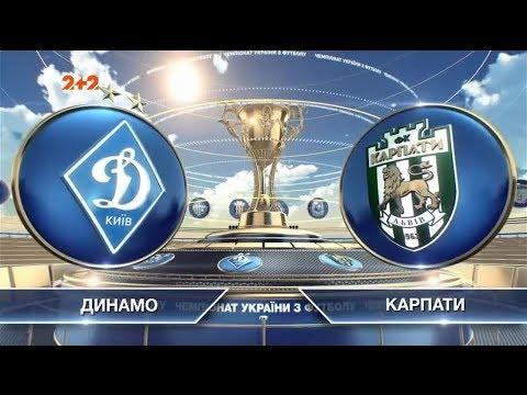 Динамо - Карпаты - 5:0. Обзор матча