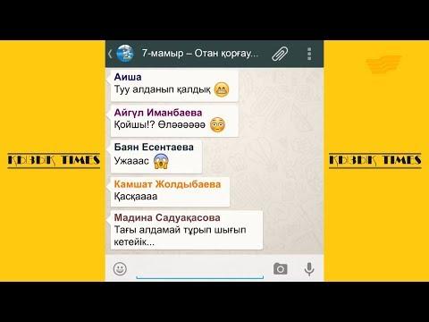 Танымал әншілер WhatsАpp желісінде ортақ чат ашты