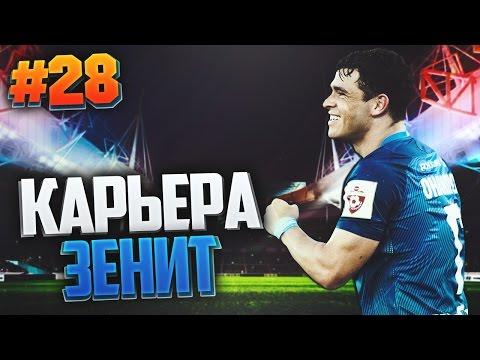 FIFA 17 Карьера за Зенит #28 - ФИНАЛ КУБКА РОССИИ