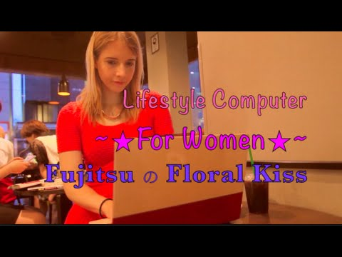 フローラル・キスがやってきた! Fujitsu made a computer ~*for women*~ !