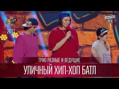Уличный хип-хоп батл - Трио Разные и ведущие   Лига Смеха 3 сезон