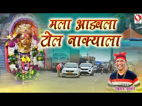 Mala Aadavlya TOLL Nakyala.. I Marathi Koligeet Ekveera Aai...
