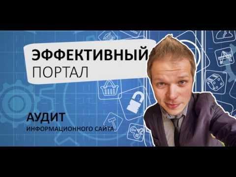 Эффективный интернет портал - аудит информационного сайта