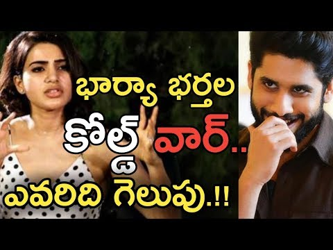 Samantha Akkineni and Naga Chaitanya Cold fight In Tollywood latest Movies / Telugu News /ESRtv