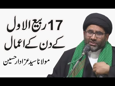 Roz Wiladat Rasool Khuda Or Imam Jaffer Sadiq Kay Din Kay Aamal - Maulana Syed Azadar Hussain
