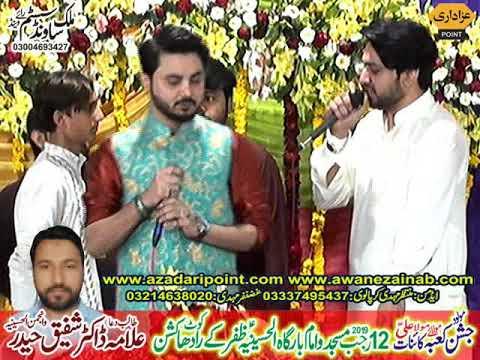 Ali hamza Jashan 12 rajab 19 march 2019 zafarkay koat rada kishan