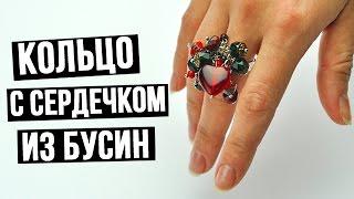 Кольцо с сердечком из бусин своими руками