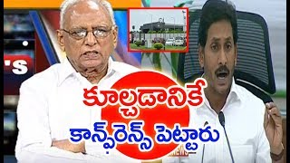 Highlights Of AP CM Jagan Conference With District Collectors | IVR Analysis