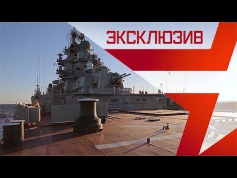 «Петр Великий» отсекает британский военный корабль от «Адмирала Кузнецова»: эксклюзивные кадры