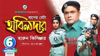 Harun Kisinger - Baper Byata Habildar বাপের ব্যাটা হাবিলদার - Bangla Comedy