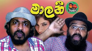 Vigadama | Malathi / Sri_Lankan_Sketch_Comedy