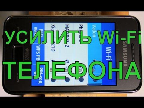Как усилить сигнал wifi на андроиде своими руками 89