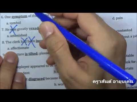 ติวคำศัพท์ภาษาอังกฤษเฉพาะกิจสำหรับ TU GET, CU TEP, GAT, O-NET ภาษาอังกฤษ