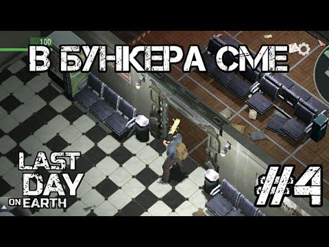Last Day on Earth BG: #4 - Посещавам бункера!