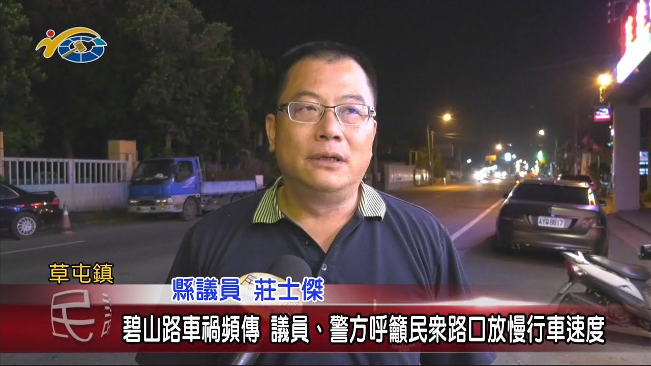 20210322 民議新聞 碧山路車禍頻傳 議員、警方呼籲民眾路口放慢行車速度(縣議員 莊士傑)