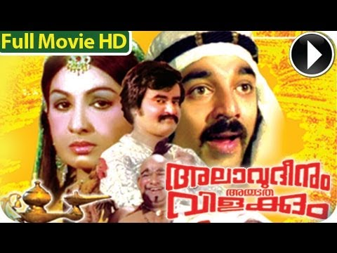 Malayalam Full Movie - Allauddinum Albhutha Vilakkum - Full Length Movie video