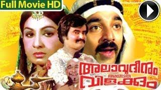 Chappa Kurishu - Malayalam Full Movie - Allauddinum Albhutha Vilakkum - Full Length Movie