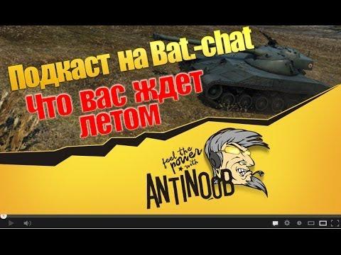 Подкаст: [Что вас ждет летом, вебка, новые рубрики] World of Tanks (wot)
