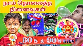 90s KIDS-எனும் தெய்வ குழந்தைகளுக்கு / Evergreen Memories of 80s & 90s Kids / See Description