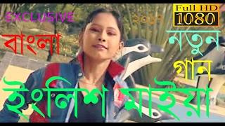 ইংলিশ মাইয়া - জান্নাতী   নতু্ন বাংলা গান ২০১৭   DESH BANDHU