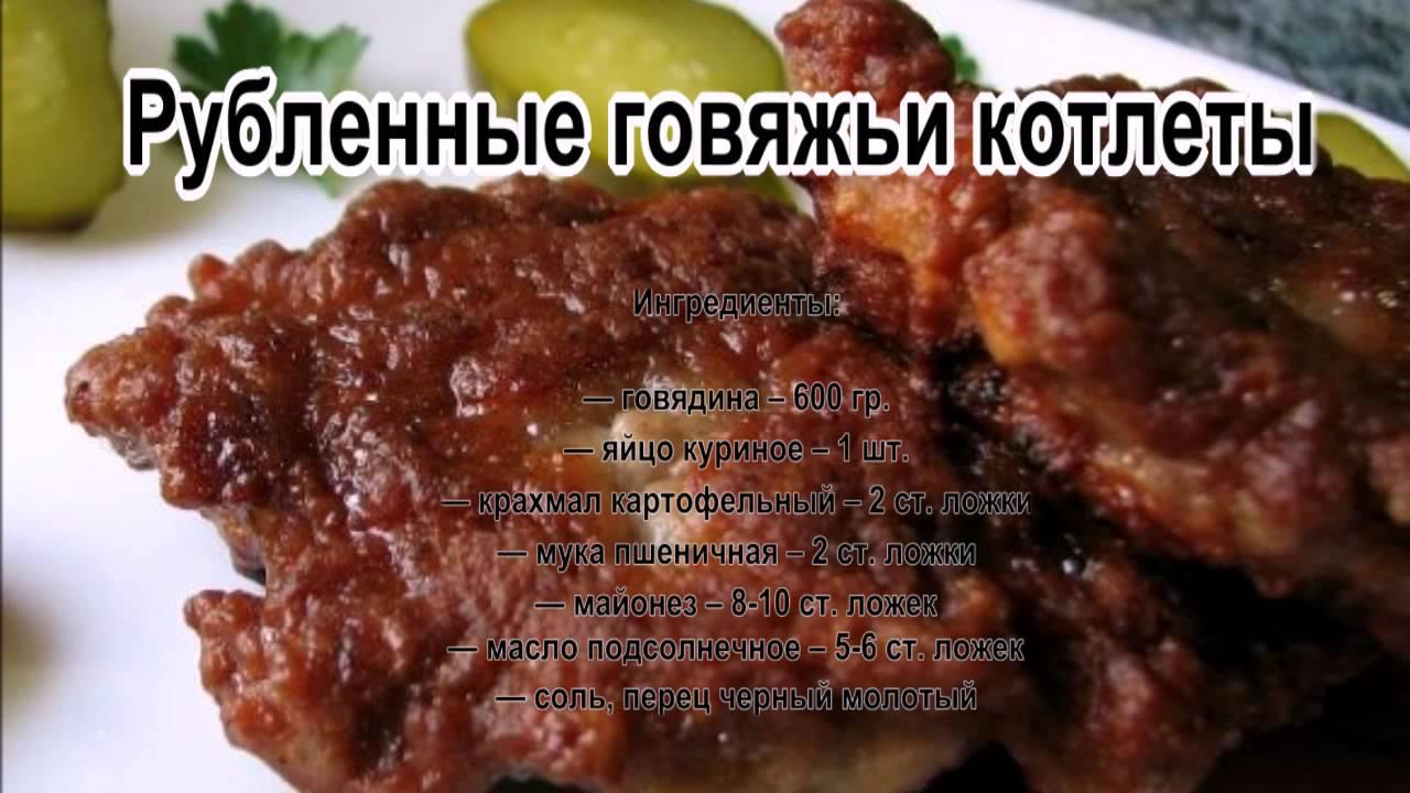 Котлеты из говядины простой
