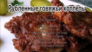 Котлеты из печени говяжьей рубленные рецепт