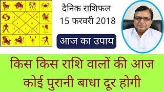 Download video Daily Rashifal 15 February 2018 - किस किस राशि वालों की आज कोई पुरानी बाधा दूर होगी